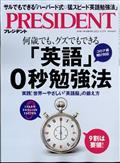 PRESIDENT (プレジデント) 2013年 3/18号