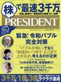 PRESIDENT (プレジデント) 2021年 4/16号