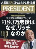 PRESIDENT (プレジデント) 2021年 7/16号