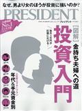 PRESIDENT (プレジデント) 2011年 12/19号
