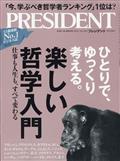 PRESIDENT (プレジデント) 2011年 10/31号