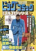 ビッグコミック SPECIAL ISSUE 別冊 ゴルゴ13 NO.211 2021年 7/13号