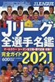 日刊スポーツマガジン 2021Jリーグ全選手名鑑 2021年 03月号