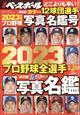 週刊ベースボール増刊 2013プロ野球全選手カラー写真名鑑 2013年 2/20号