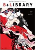 「B+LIBRARY vol.4」BL紹介冊子