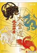 大金運風水四神暦 2019年カレンダー