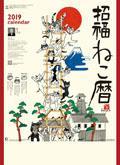 招福ねこ暦 2019年カレンダー