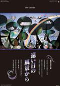 藤城清治作品集 遠い日の風景から 2019年カレンダー