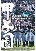 甲子園球場 2019年カレンダー