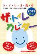 ザ・トイレカレンダー 2019年カレンダー