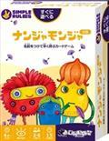 ナンジャモンジャ シロ   アナログゲーム (S:0040)
