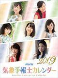 NHK気象予報士 2019年カレンダー