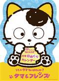 卓上 タマ&フレンズ万年日めくり(ダイカット版) 2019年カレンダー