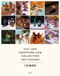 卓上 MINIATURE LIFE COLLECTION 日本の昔話 2019年カレンダー