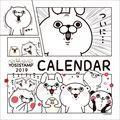 ヨッシースタンプ 2019年カレンダー