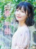 山根千佳 2019年カレンダー