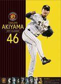 秋山拓巳(阪神タイガース) 2019年カレンダー