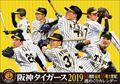 卓上 阪神タイガース 週めくり 2019年カレンダー