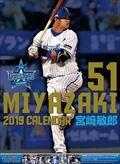 宮�ア敏郎(横浜DeNAベイスターズ) 2019年カレンダー