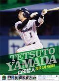 山田哲人(東京ヤクルトスワローズ) 2019年カレンダー