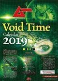 ムー ボイドタイムカレンダー 2019年カレンダー