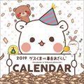 ゲスくま VS 毒舌あざらし 2019年カレンダー