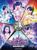 魔法×戦士 マジマジョピュアーズ! 2019年カレンダー