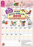 便利なみんなのスケジュール 2019年カレンダー