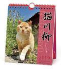猫川柳 週めくり 2019年カレンダー