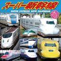 スーパー新幹線(祝日訂正シール付き) 2019年カレンダー