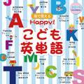 Happy!こども英単語(祝日訂正シール付き) 2019年カレンダー