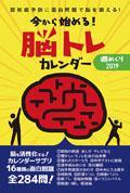 今から始める!脳トレカレンダー(祝日訂正シール付き) 2019年カレンダー