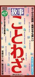 故事ことわざ(祝日訂正シール付き) 2019年カレンダー