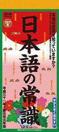 日本語の常識(祝日訂正シール付き) 2019年カレンダー