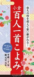 小倉百人一首こよみ(祝日訂正シール付き) 2019年カレンダー