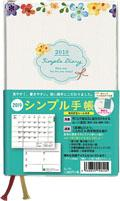 シンプル手帳(祝日訂正シール付き) 2019年カレンダー