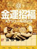 金運招福スケジュール B3タテ型(祝日訂正シール付き) 2019年カレンダー