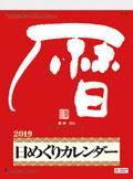 メモ付き日めくり・莫山 2019年カレンダー