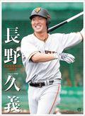 長野久義(読売ジャイアンツ) 2019年カレンダー