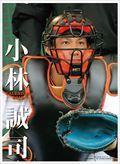 小林誠司(読売ジャイアンツ) 2019年カレンダー