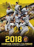 阪神タイガース 2019年カレンダー