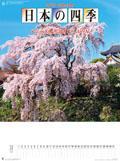 日本の四季 2019年カレンダー