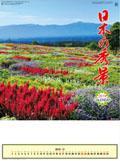 日本の秀景 2019年カレンダー