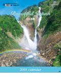 メモ付 日本風景 2019年カレンダー
