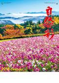 自然の彩 2019年カレンダー