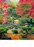 名園集  2019年カレンダー
