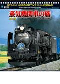 蒸気機関車の旅・地図付 2019年カレンダー