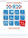 3色メモ付文字月表  2019年カレンダー