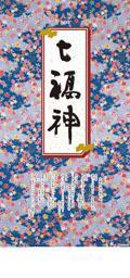 干支七福神 2019年カレンダー