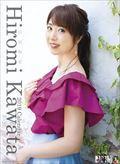 川田裕美 2019年カレンダー